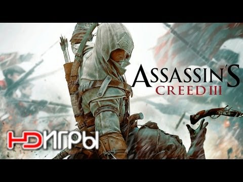 Assassin's Creed 3. Русский трейлер '2012' HD